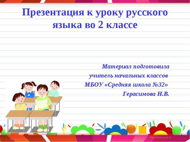 Презентация к уроку русского языка во 2 классе Материал подготовила учитель н...