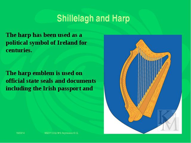 16/03/14 МБОУ СОШ № 9 Акулинина Ю.Б, Shillelagh and Harp The harp has been us...
