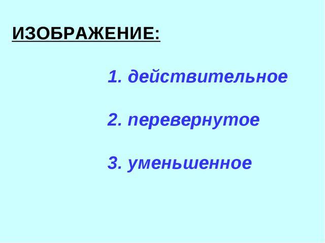 ИЗОБРАЖЕНИЕ: 1. действительное 2. перевернутое 3. уменьшенное