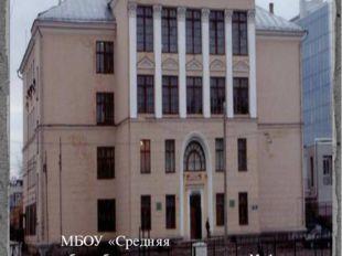 МБОУ «Средняя общеобразовательная школа № 1 с углубленным изучением отдельны