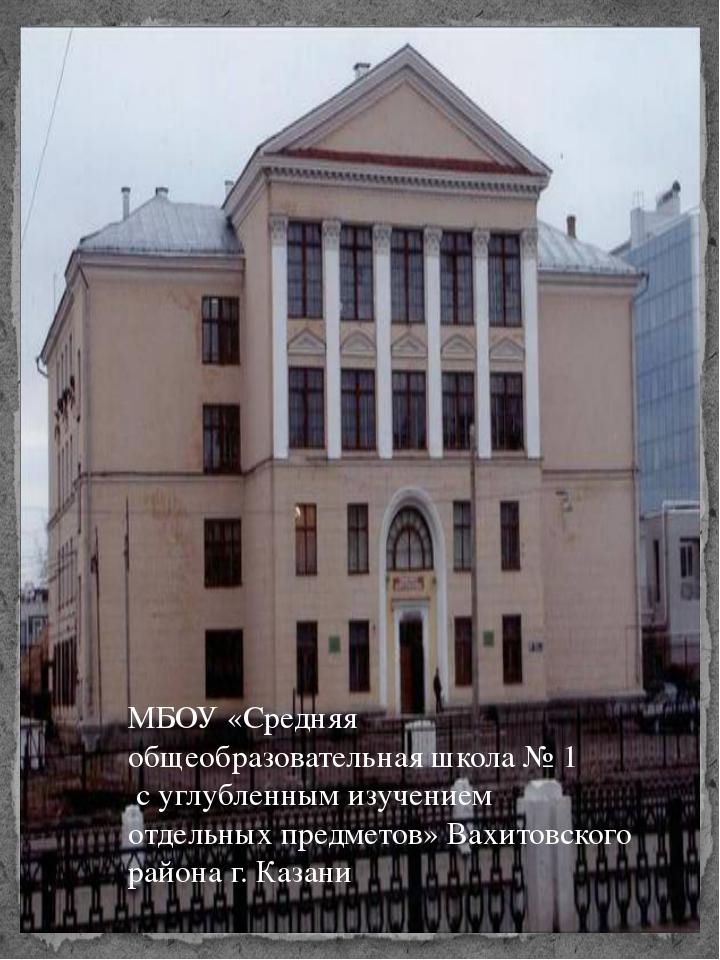 МБОУ «Средняя общеобразовательная школа № 1 с углубленным изучением отдельны...