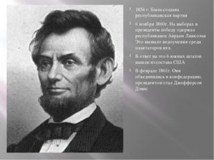 1854 г. Была создана республиканская партия 6 ноября 1860г. На выборах в през