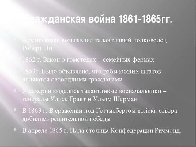 Гражданская война 1861-1865гг. Армию южан возглавлял талантливый полководец Р...