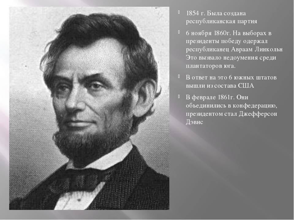 1854 г. Была создана республиканская партия 6 ноября 1860г. На выборах в през...