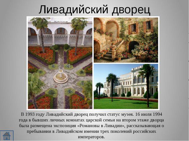 Ливадийский дворец В 1993 году Ливадийский дворец получил статус музея. 16 ию...