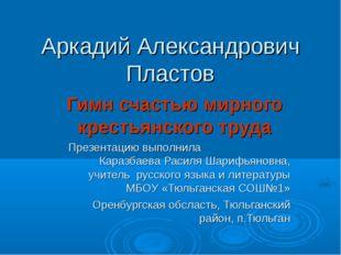Аркадий Александрович Пластов Гимн счастью мирного крестьянского труда Презен