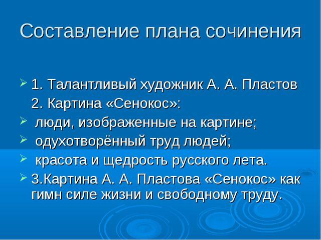 Составление плана сочинения 1. Талантливый художник А. А. Пластов 2. Картина...