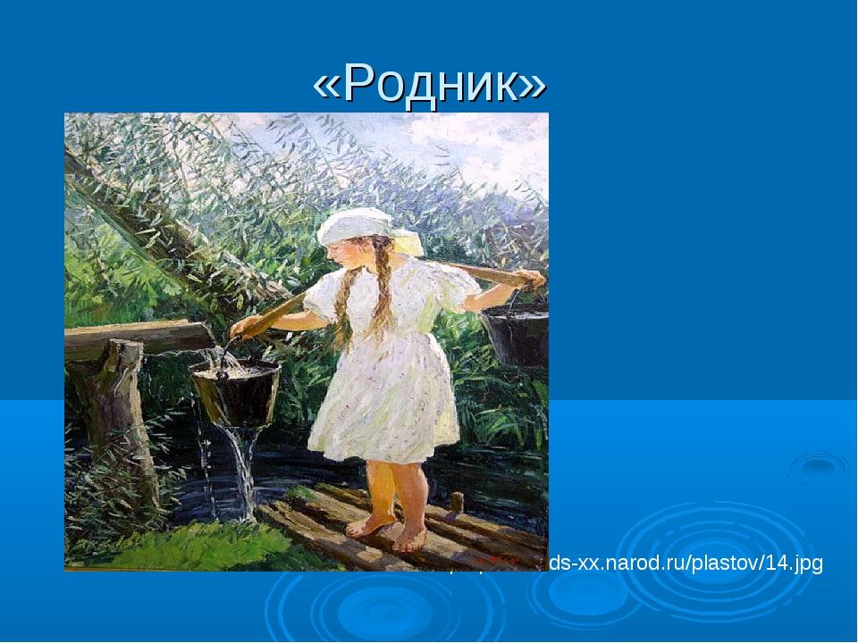 «Родник» http://postcards-xx.narod.ru/plastov/14.jpg