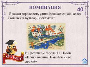 Чем обедает Балда в сказке А.С. Пушкина «О попе и его работнике Балде ? НОМИН