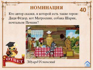 Кто автор пьесы-сказки «Двенадцать месяцев». НОМИНАЦИЯ 50 Самуил Яковлевич М