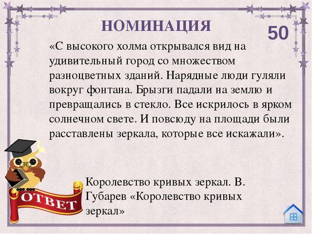 Кто автор сказки «Ашик-Кериб» НОМИНАЦИЯ 10 Михаил Юрьевич Лермонтов