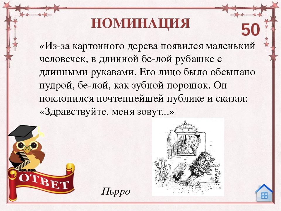 В какой сказочной стране живут эти герои: Баба Яга, Кощей бессмертный, Кот Ба...