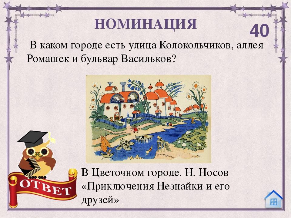 Чем обедает Балда в сказке А.С. Пушкина «О попе и его работнике Балде ? НОМИН...