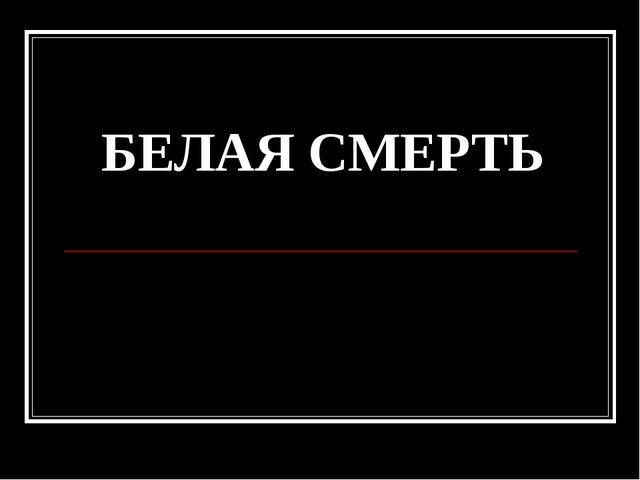 БЕЛАЯ СМЕРТЬ