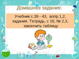 Домашнее задание: Учебник с.39 - 43, вопр.1,2, задания. Тетрадь, с 16, № 2,3,
