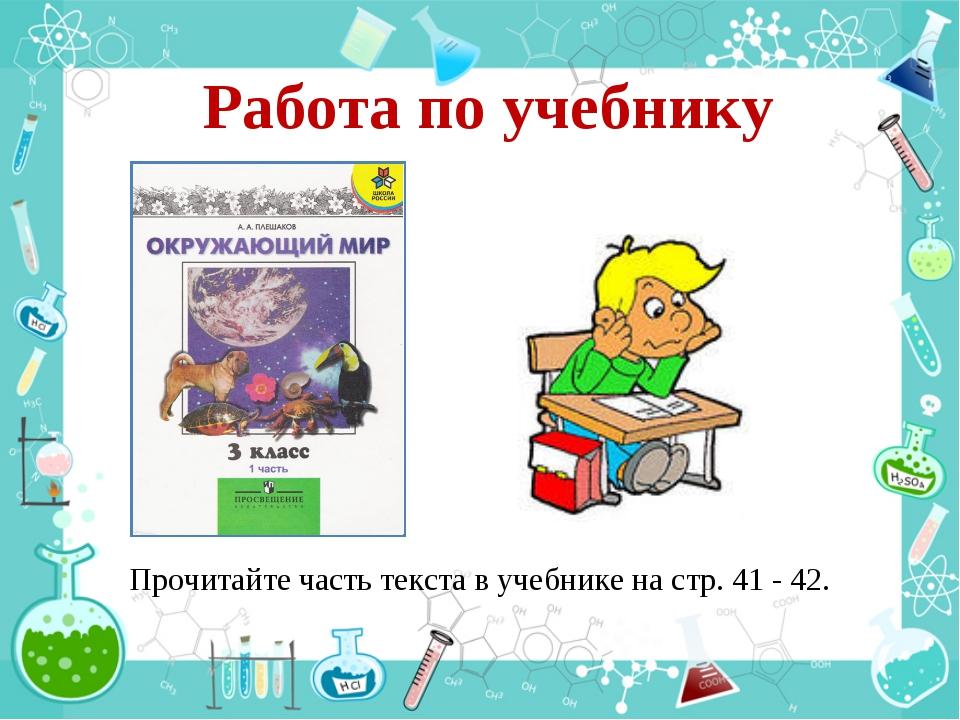Работа по учебнику Прочитайте часть текста в учебнике на стр. 41 - 42.