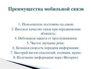 1. Пользователь постоянно на связи; 2. Высокое качество связи при передвижени