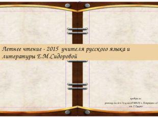 Летнее чтение - 2015 учителя русского языка и литературы Е.М.Сидоровой провер