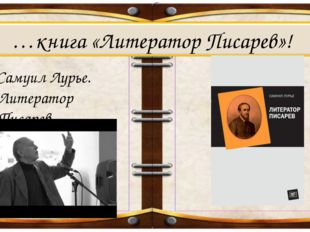 2. Самуил Лурье. Литератор Писарев …книга «Литератор Писарев»!
