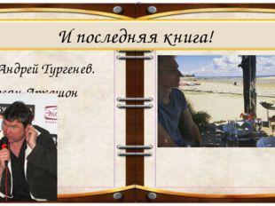 5. Андрей Тургенев. Месяц Аркашон И последняя книга!