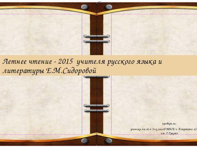Летнее чтение - 2015 учителя русского языка и литературы Е.М.Сидоровой провер...