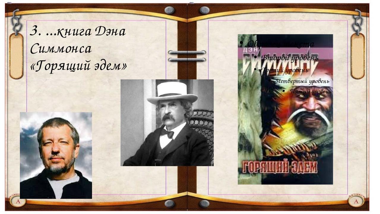 3. ...книга Дэна Симмонса «Горящий эдем»