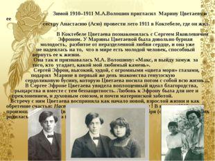 Зимой 1910–1911 М.А.Волошин пригласил Марину Цветаеву и ее сестру Анастасию