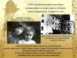 В 1917 году Цветаева родила дочь Ирину, которая умерла от голода в приюте в К