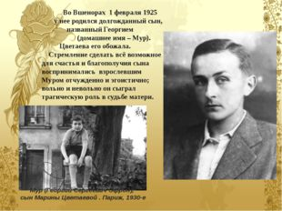 Во Вшенорах 1 февраля 1925 у нее родился долгожданный сын, названныйГеоргие