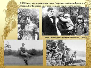 В 1925 году после рождения сына Георгия семья перебралась в Париж. Во Франции