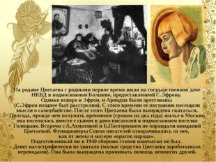 На родине Цветаева с родными первое время жили на государственной даче НКВД в