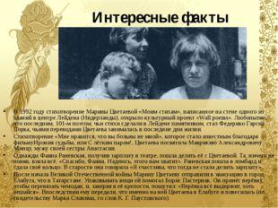 Интересные факты В1992годустихотворение Марины Цветаевой «Моим стихам», на