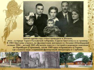 Зимнее время года семья проводила в Москве, лето – в городе Тарусе Калужской