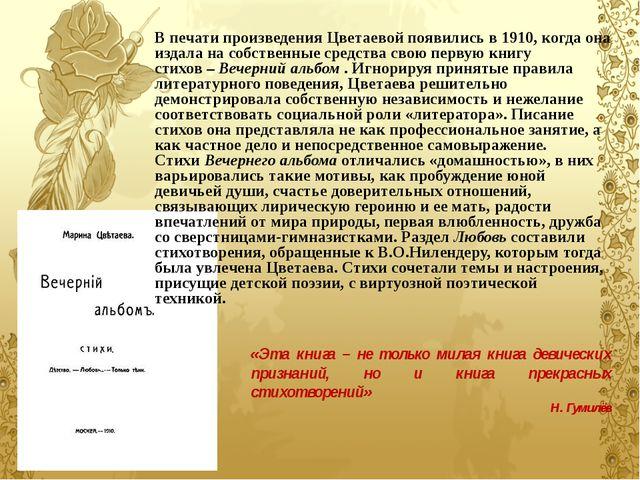 В печатипроизведения Цветаевойпоявились в 1910, когда она издала на собстве...