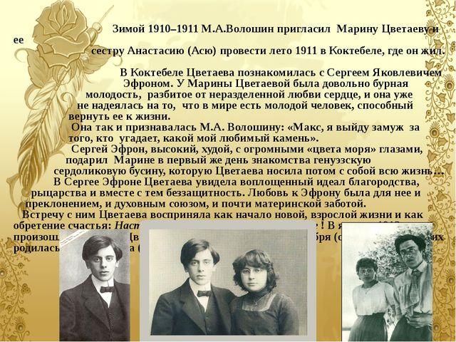 Зимой 1910–1911 М.А.Волошин пригласил Марину Цветаеву и ее сестру Анастасию...