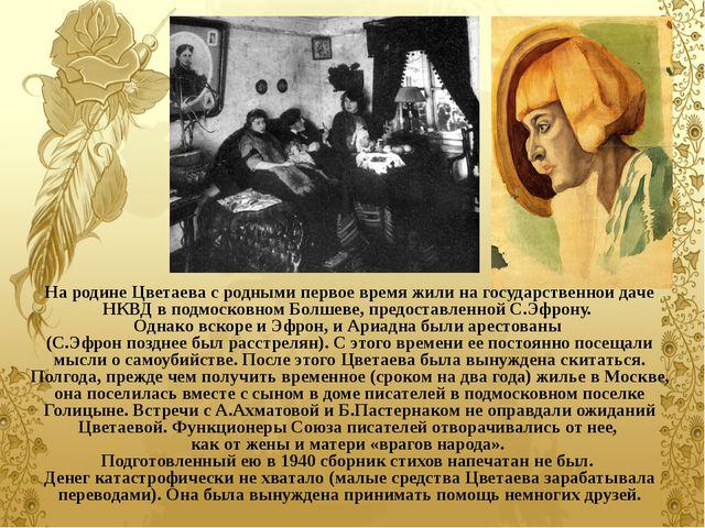 На родине Цветаева с родными первое время жили на государственной даче НКВД в...