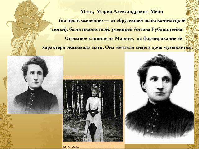 Мать, Мария Александровна Мейн (по происхождению — из обрусевшей польско-неме...