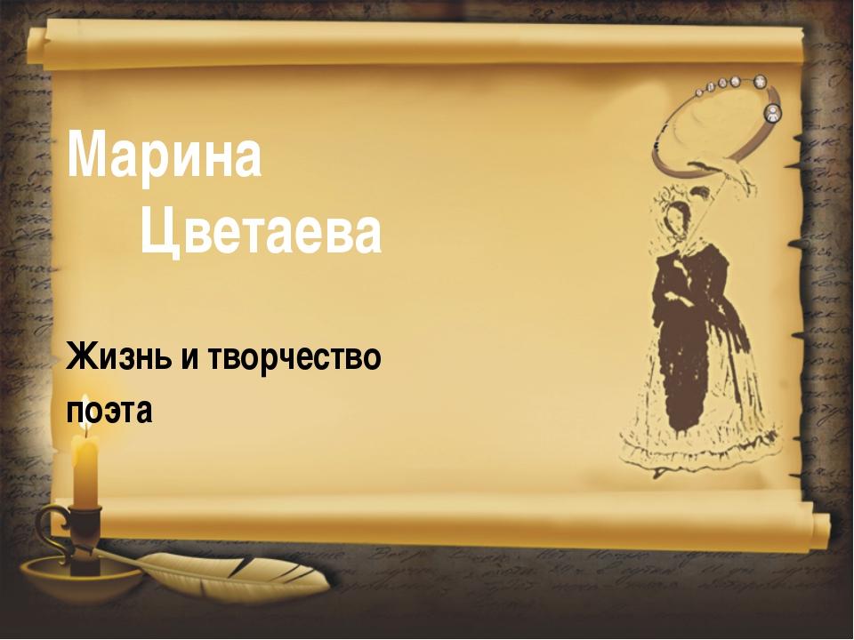 Марина Цветаева Жизнь и творчество поэта