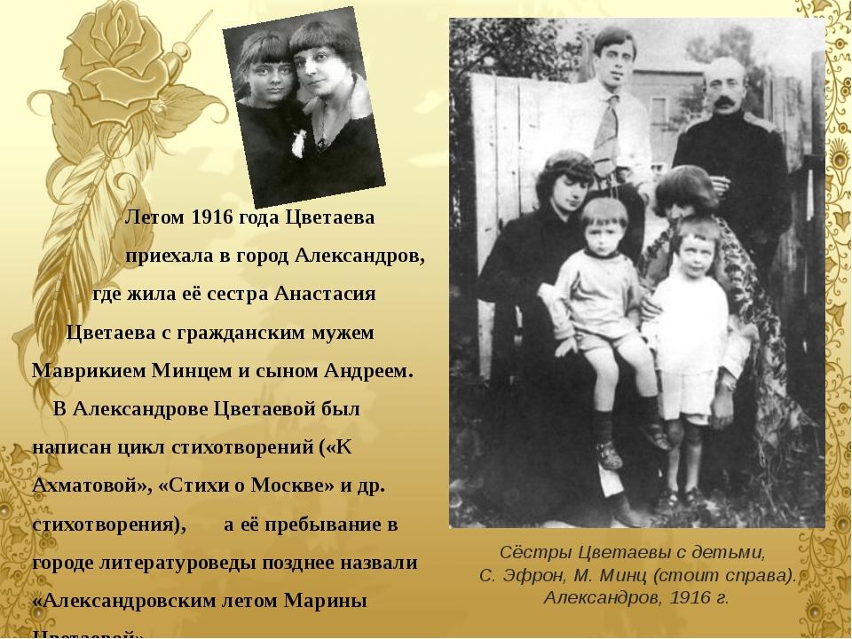 Летом 1916 года Цветаева приехала в город Александров, где жила её сестра Ан...