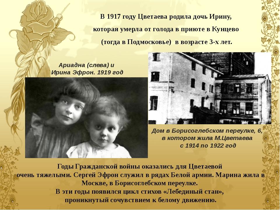 В 1917 году Цветаева родила дочь Ирину, которая умерла от голода в приюте в К...