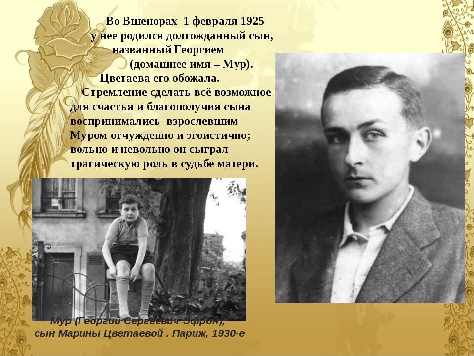 Во Вшенорах 1 февраля 1925 у нее родился долгожданный сын, названныйГеоргие...