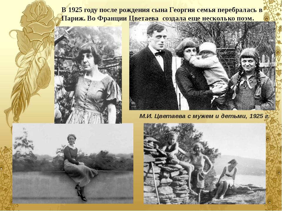 В 1925 году после рождения сына Георгия семья перебралась в Париж. Во Франции...