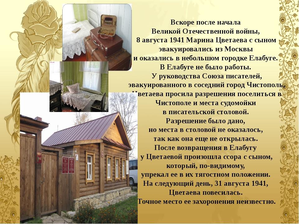 Вскоре после начала Великой Отечественной войны, 8 августа 1941 Марина Цветае...