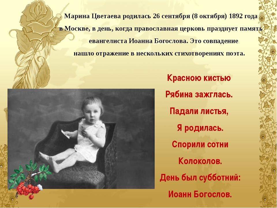 Марина Цветаева родилась 26 сентября (8 октября) 1892 года в Москве, в день,...
