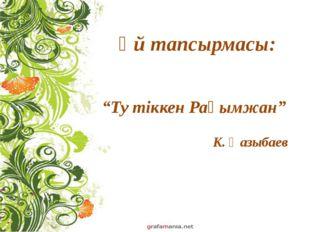 """Үй тапсырмасы: """"Ту тіккен Рақымжан"""" К. Қазыбаев"""