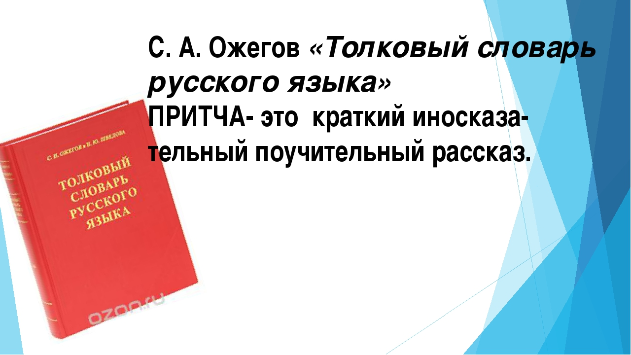 С. А. Ожегов «Толковый словарь русского языка» ПРИТЧА- это краткий иносказа-...