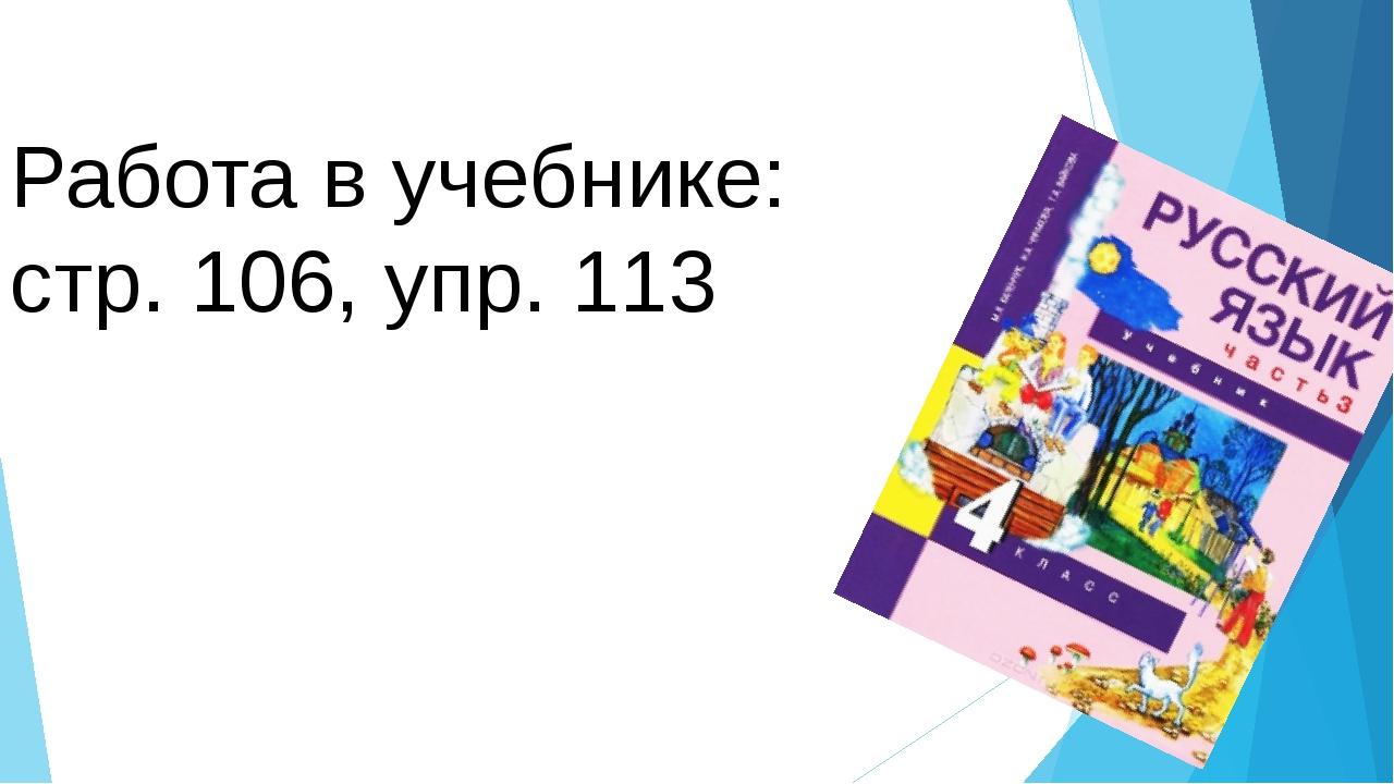Работа в учебнике: стр. 106, упр. 113
