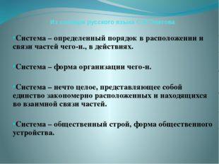 Из словаря русского языка С.И.Ожегова Система – определенный порядок в распол