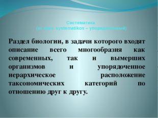 Систематика (от греч. systematikos – упорядоченный) Раздел биологии, в задачи
