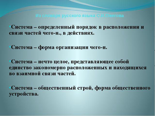 Из словаря русского языка С.И.Ожегова Система – определенный порядок в распол...